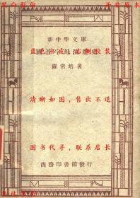 国音字母演进史(第五版)-罗常培著-民国商务印书馆刊本(复印本)