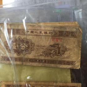 第二套人民币 纸分币壹分 686