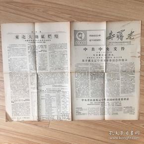 文革报纸:《新曙光》1968年5月18日第47期 8开4版  辽宁 省人委机关革命造反串连总部