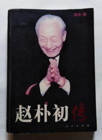 赵朴初传(作者朱洪嵚印签赠本)