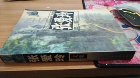 张爱玲文集 (包裹红玫瑰与白玫瑰 倾城之恋 心经 金锁记)内蒙古人民出版社  一版一印