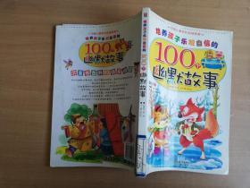 中国儿童成长必读故事:培养孩子乐观自信的100个幽默故事(少儿注音彩图版)【实物拍图 品相自鉴 馆藏书】