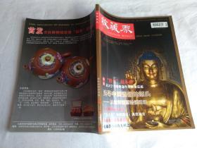 收藏界2011.9(总第117期)原配带藏书票一张