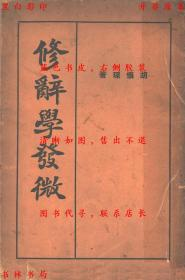 修辞学发微-胡怀琛著-民国大华书局刊本(复印本)