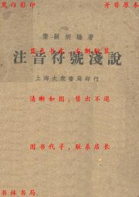 注音符号浅说(第三版)-乐嗣炳编著-民国上海大众书局刊本(复印本)