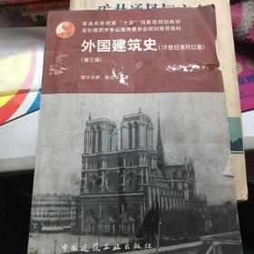外国建筑史