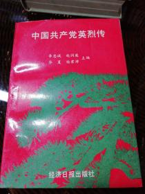 中国共产党英烈传《1991年一版一印6500册》