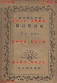 国语罗马字-蒋镜芙编-民国中华书局刊本(复印本)