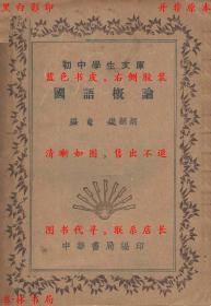 国语概论-乐嗣炳编-民国中华书局刊本(复印本)