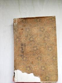 HA1001311 素年锦时【书面内略有水渍,书面略有破损】