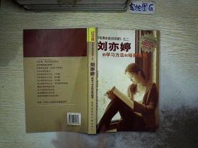 鍒樹害濠风殑瀛︿範鏂规硶鍜屽煿鍏荤粏鑺傦紙绾康鐗堬級