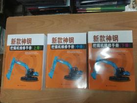 新款神钢挖掘机维修手册(上中下)