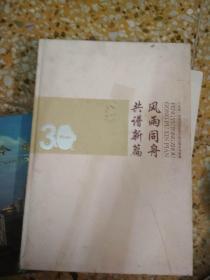广东统一战线纪念改革开放30周年书画展: 风雨同舟 共谱新编