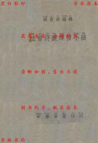 注音符号传习小册-教育部编辑-民国中华书局刊本(复印本)