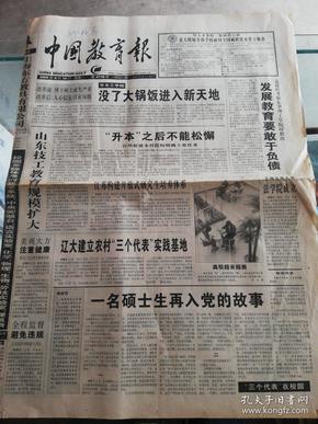 【报纸】中国教育报 2002年6月10日 【上海交通大学法学院成立】【江苏构建开放式研究生培养体系】