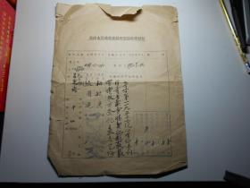 天津市房地产交易所 1952年交易收件一套 (五件)
