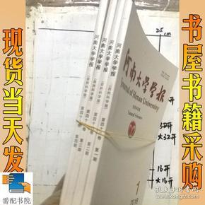 河南大学学报  自然科学版    2018   1  2  3  4    共4本合售