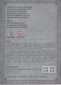 秦豫情——原创豫剧现代戏(节目单)