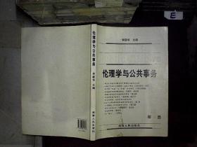 伦理学与公共事务(第一卷)