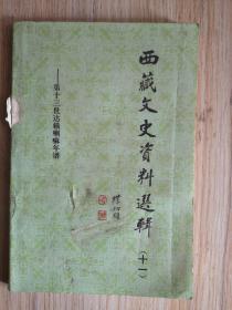西藏文史资料选辑 十一(年谱)