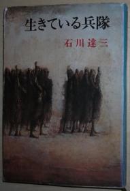 日文原版书 生きてゐる兵队 (新潮文库) 石川达三 (著) + 武汉作戦 (本书含2篇作品)