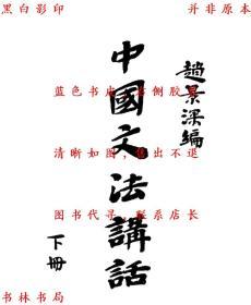 中国文法讲话(下册)-赵景深著-民国北新书局刊本(复印本)
