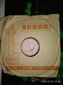 胶木唱片:《不要问为什么》 《幻想幻想》