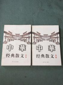 中华经典散文【A、B卷】