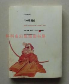 正版现货 日本维新史 诺曼·赫伯特 2008年吉林出版集团
