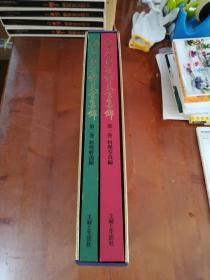 《钓鱼台国宾馆美食集锦》,2册全,1995年 1函2册   品好包邮 货源紧缺!约10斤重!现货