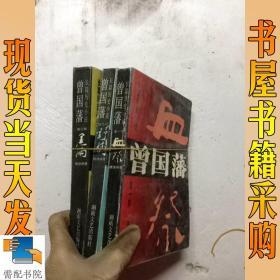 长篇历史小说曾国潘  第一部   第二部  第三部  3本合售