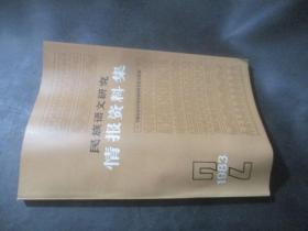民族语研究-情报资料集(1983年第二集)
