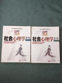 当代心理科学名著译丛——社会心理学【第十版】 上、下册