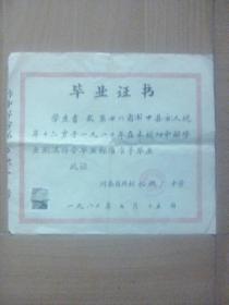 开封化肥厂中学1980年7月毕业证书(贴本人照片)
