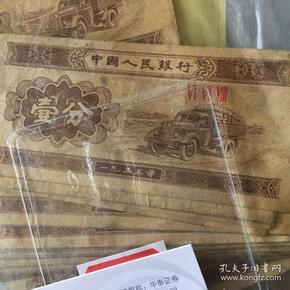 第二套人民币 纸分币壹分 668