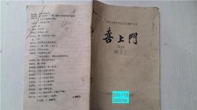 喜上门 独幕喜剧 编剧:彭乙 开封地区代表团 16开