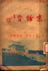 京话-姚颖著-民国人间书屋刊本(复印本)