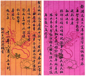 沈源深(1843-1893) 致卫荣光信札一通