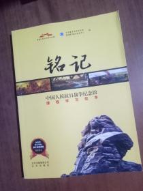 铭记中国人民抗日战争纪念馆北京