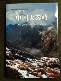 中国大秦岭