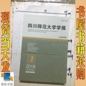 四川师范大学学报   社会科学版    2018    1   2   共2本合售