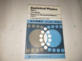 统计物理学(第1分册)(第3版)(英文版)