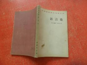 语言论 ——汉译世界学术名著丛书