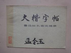 大楷字帖――鲁迅批孔言论摘录