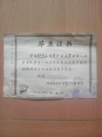 开封市二十五中1979年7月毕业证书(贴本人照片复印)