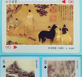 【全新扑克牌】《北京故宫古代名画欣赏》最新版珍藏版扑克牌 印刷精美(本店有中国扑克大全 扑克的天堂)
