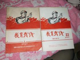 教育战线(抗大专号)1967年1,2、3期合刊【南屋书架3】