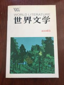世界文学2006年第2期