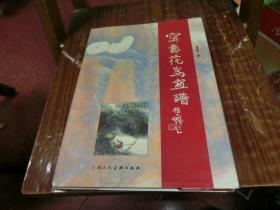 陈世中 签名本《 写意花鸟画谱 》精装本 S2