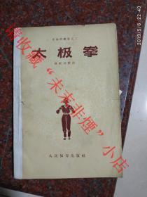 太极拳丛书之二 孙式太极拳 孙氏太极拳 孙剑云 1957年一版二印  8品